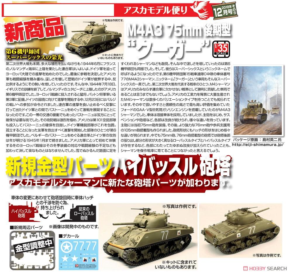 """1/35『M4A3 75mm 後期型 """"クーガー""""』プラモデル-005"""