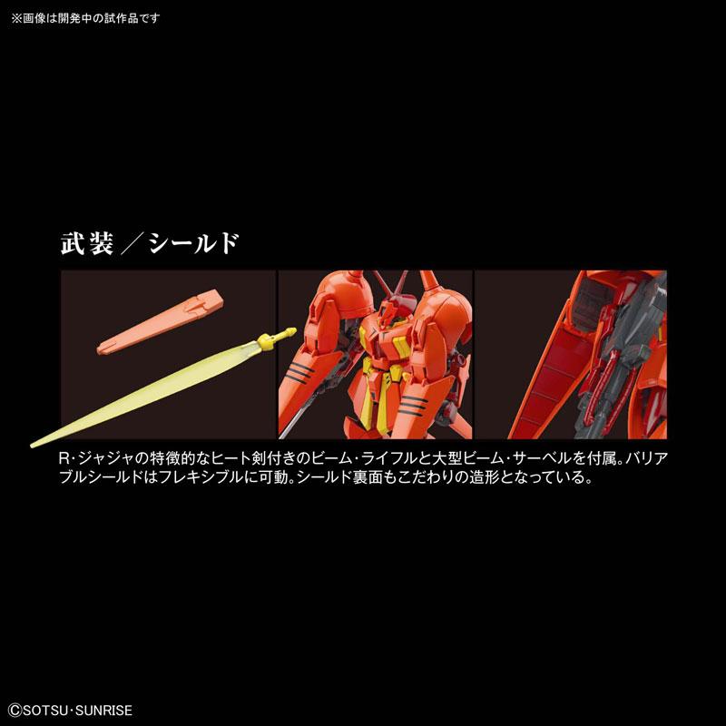 HGUC 1/144『R・ジャジャ プラモデル』機動戦士ガンダムZZ プラモデル-003
