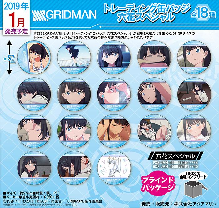グリッドマン『SSSS.GRIDMAN トレーディング缶バッジ 六花スペシャル』18個入りBOX-019