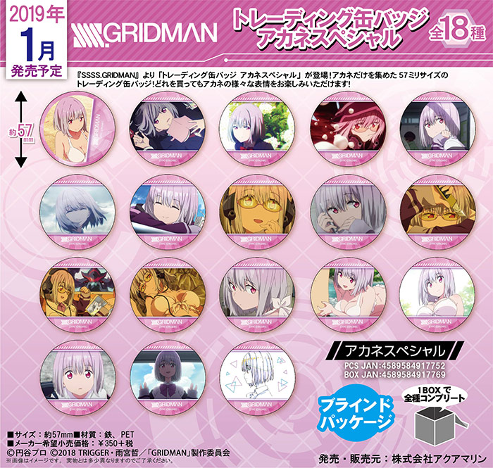グリッドマン『SSSS.GRIDMAN トレーディング缶バッジ アカネスペシャル』18個入りBOX-019