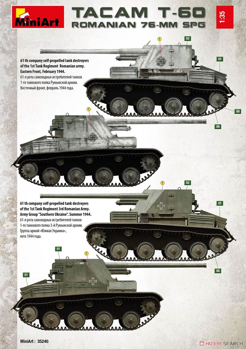 1/35『ルーマニア 76ミリ自走砲 TACAM T-60 フルインテリア』プラモデル-022