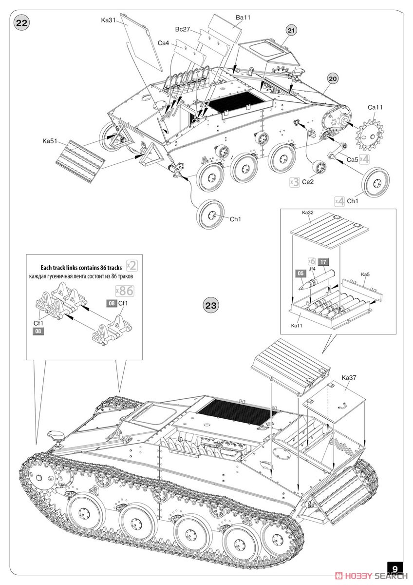 1/35『ルーマニア 76ミリ自走砲 TACAM T-60 フルインテリア』プラモデル-028