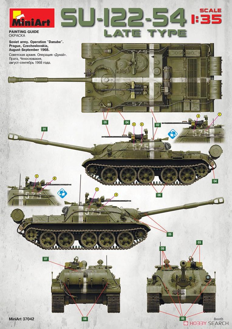 1/35『SU-122-54後期型』プラモデル-024