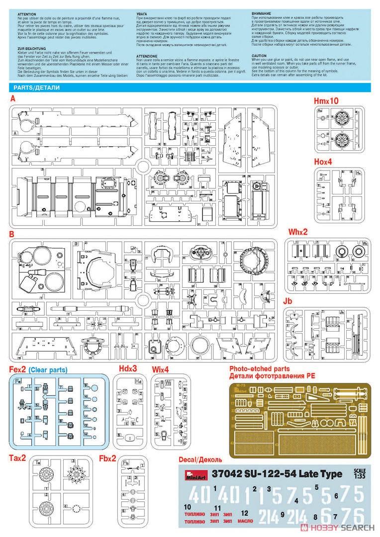 1/35『SU-122-54後期型』プラモデル-040