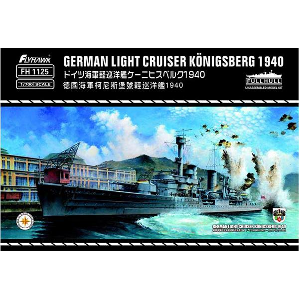 1/700『ドイツ海軍 軽巡洋艦 ケーニヒスベルク 1940年』プラモデル