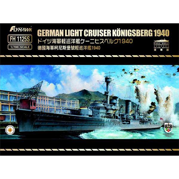 1/700『ドイツ海軍 軽巡洋艦 ケーニヒスベルク 1940年 豪華版』プラモデル