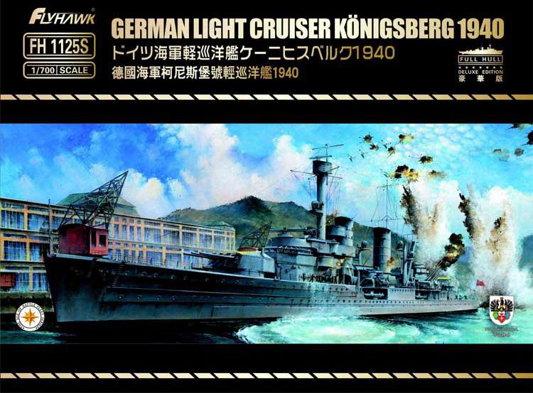 1/700『ドイツ海軍 軽巡洋艦 ケーニヒスベルク 1940年 豪華版』プラモデル-001