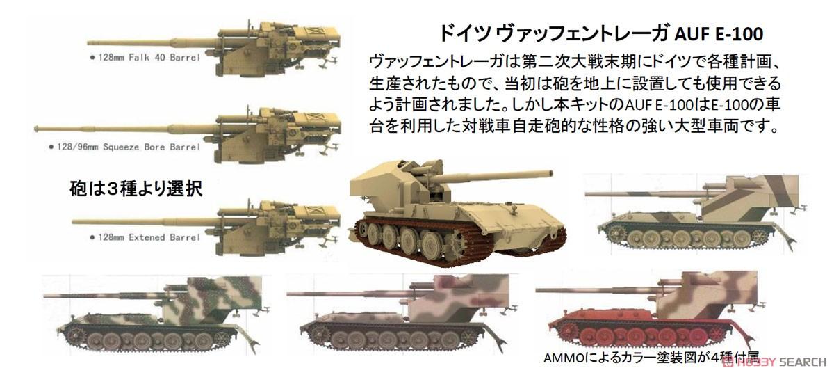 1/35『ドイツ ヴァッフェントレーガ AUF E-100』プラモデル-008