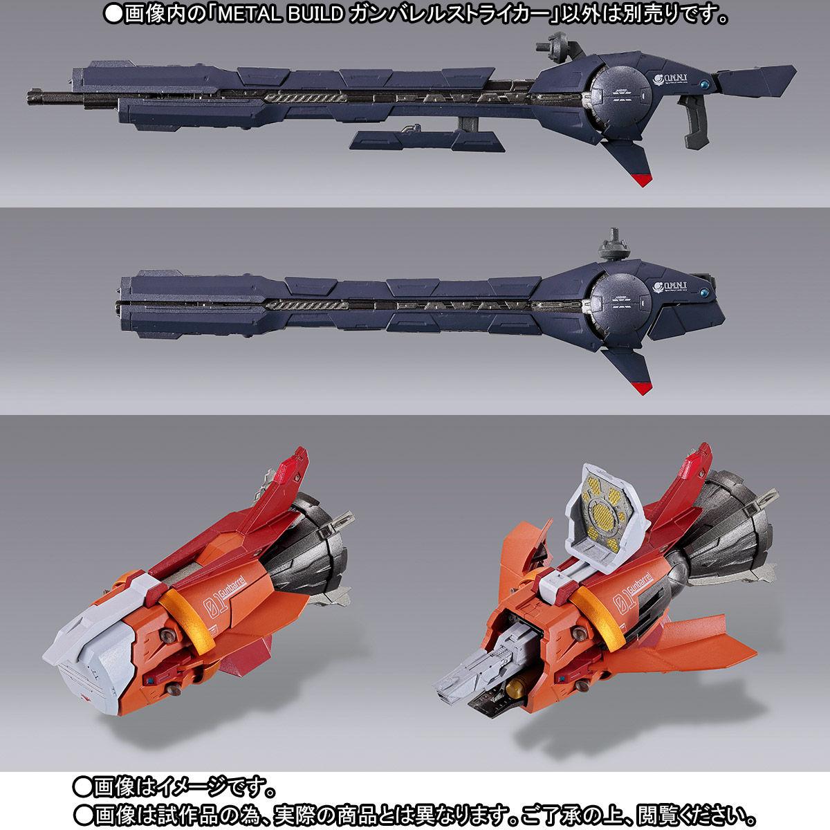 METAL BUILD『ガンバレルストライカー 機動戦士ガンダムSEED MSV』可動フィギュア-010