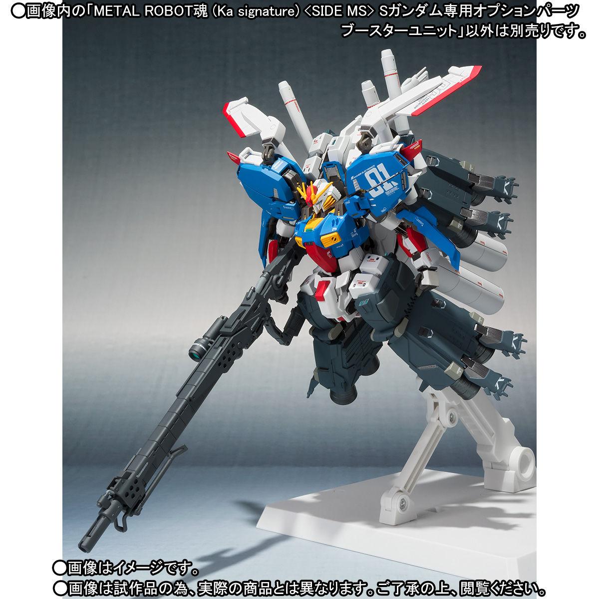 METAL ROBOT魂(Ka signature)<SIDE MS>『Sガンダム専用オプションパーツ ブースターユニット』オプションパーツ-002