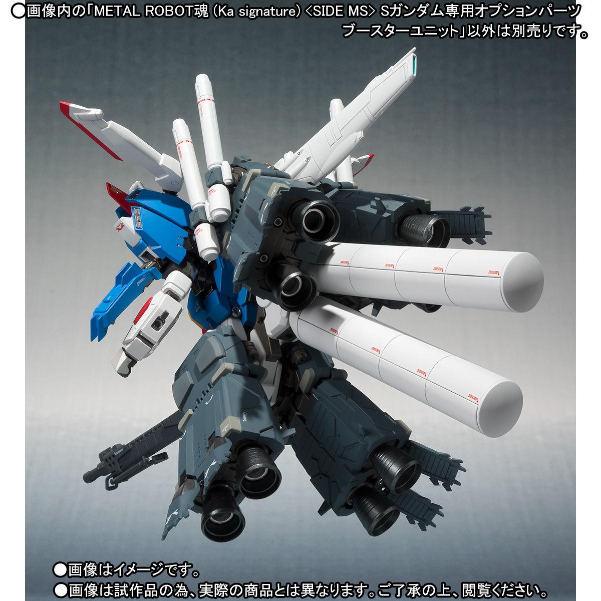 METAL ROBOT魂(Ka signature)<SIDE MS>『Sガンダム専用オプションパーツ ブースターユニット』オプションパーツ-003