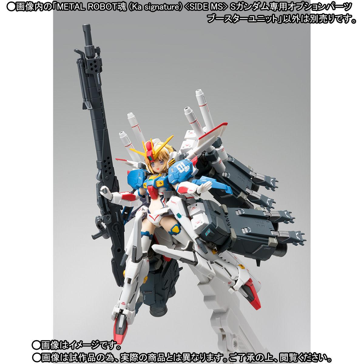 METAL ROBOT魂(Ka signature)<SIDE MS>『Sガンダム専用オプションパーツ ブースターユニット』オプションパーツ-007