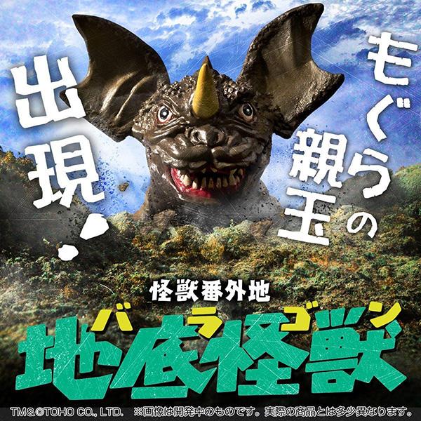 怪獣番外地『地底怪獣バラゴン』ソフビ フィギュア