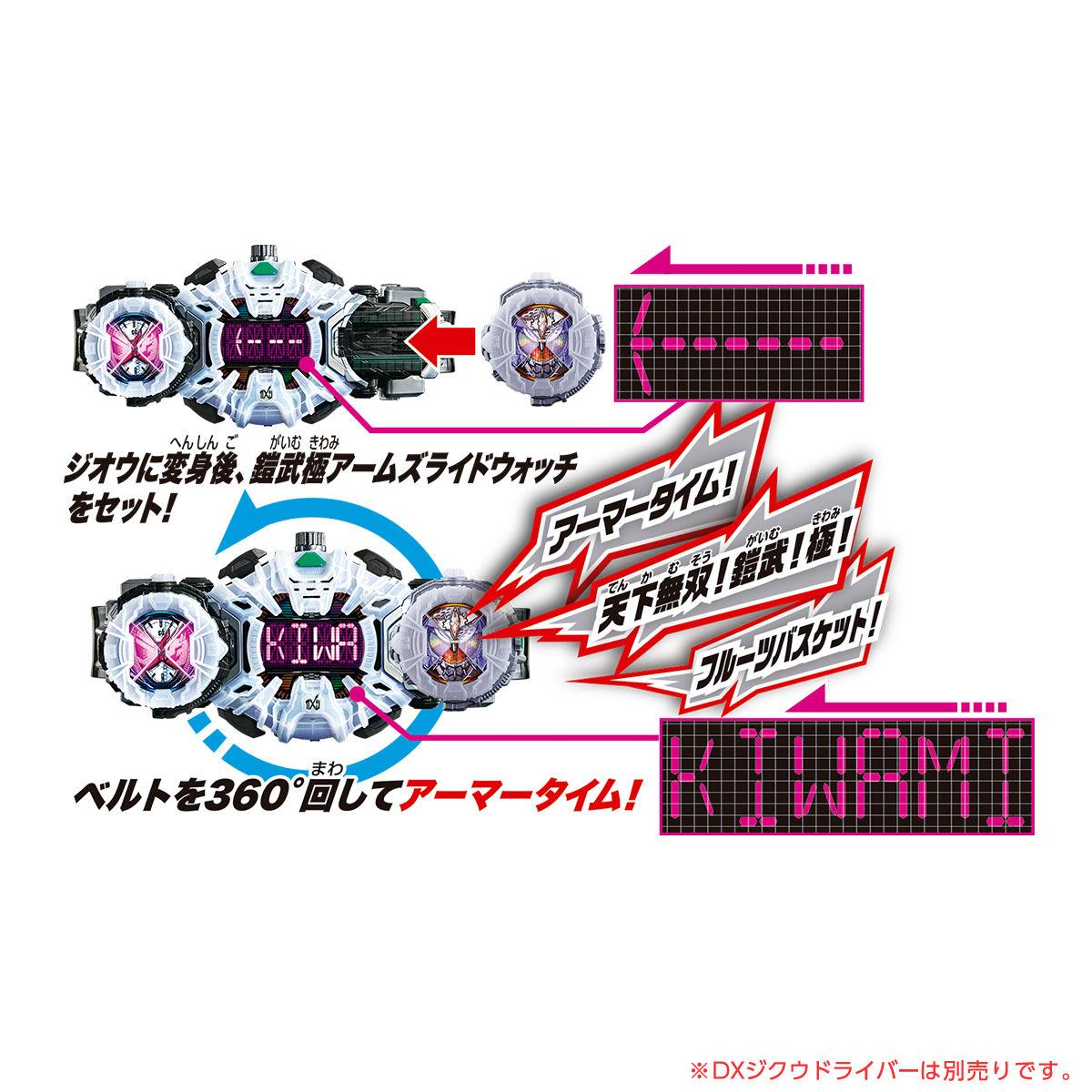 仮面ライダージオウ『DX鎧武極アームズライドウォッチ』変身なりきり-006