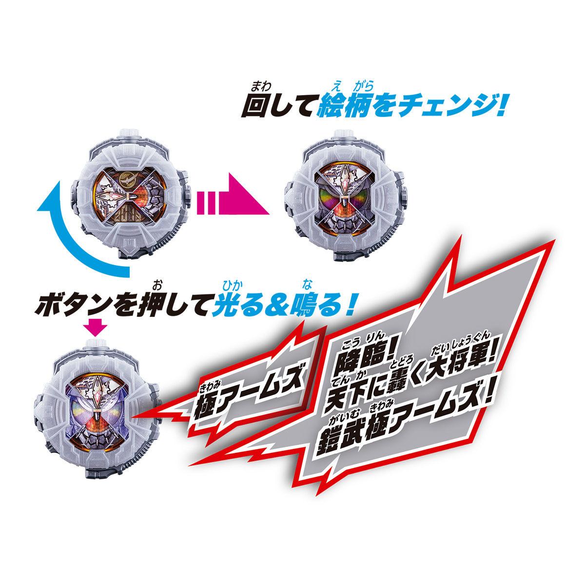 仮面ライダージオウ『DX鎧武極アームズライドウォッチ』変身なりきり-007