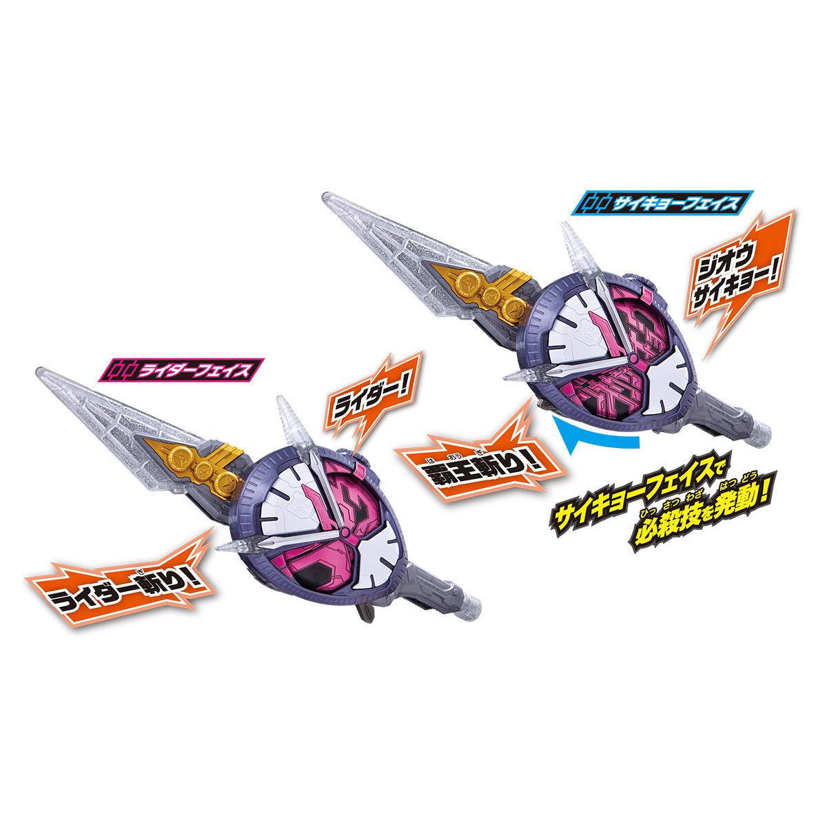 仮面ライダージオウ『時冠王剣 DXサイキョーギレード』 変身なりきり-006