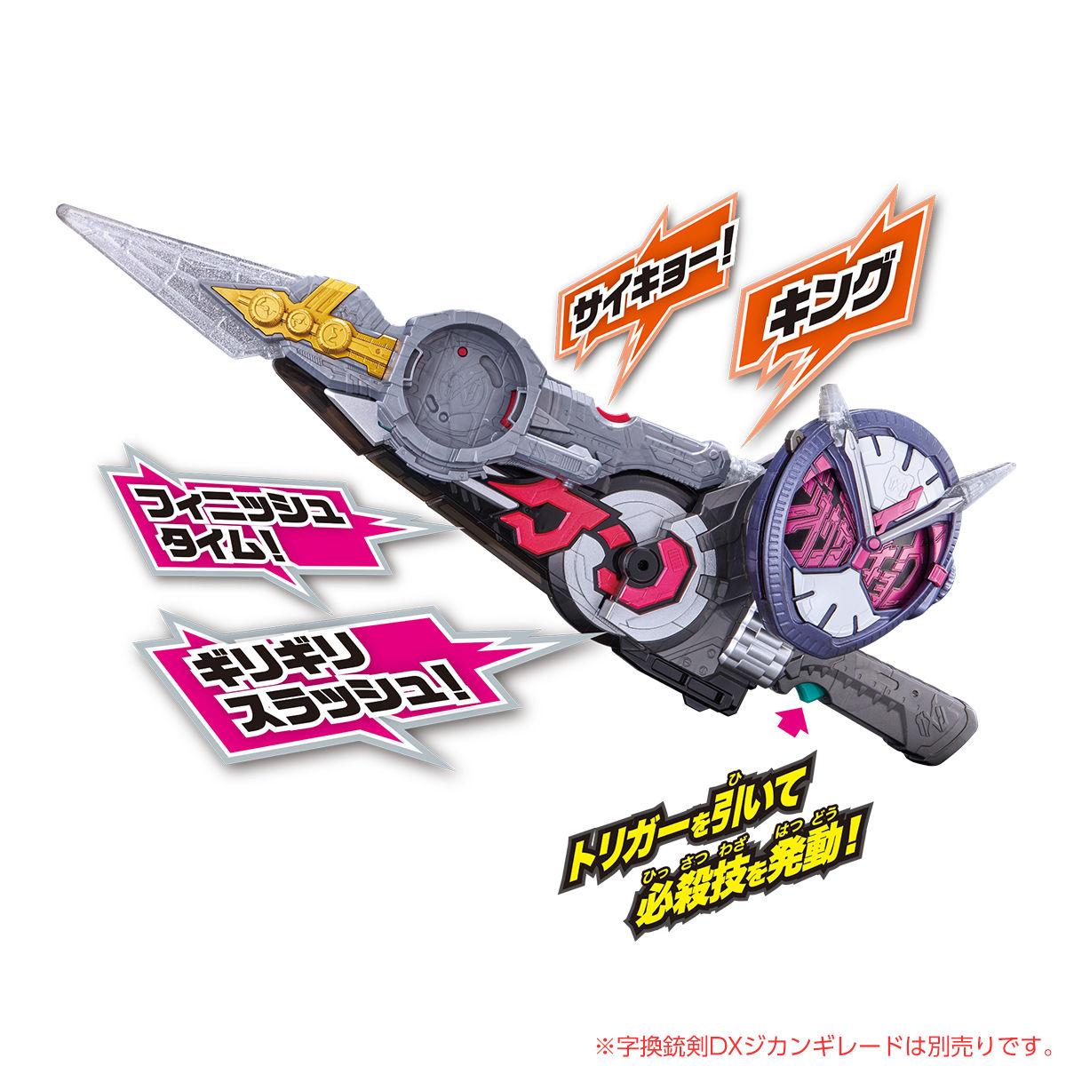 仮面ライダージオウ『時冠王剣 DXサイキョーギレード』 変身なりきり-008