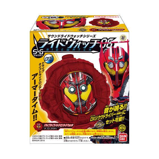 【食玩】仮面ライダー サウンドライドウォッチシリーズ『SGライドウォッチ06』10個入りBOX-001