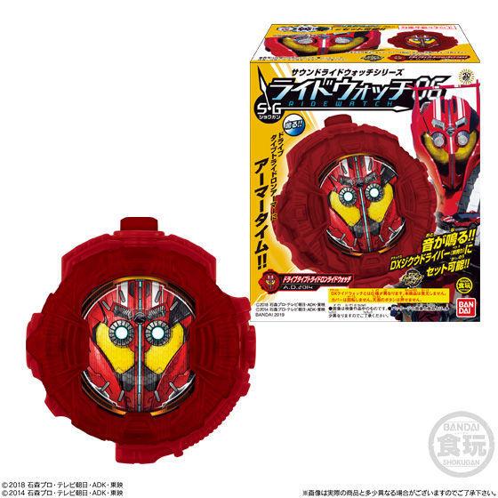 【食玩】仮面ライダー サウンドライドウォッチシリーズ『SGライドウォッチ06』10個入りBOX-002