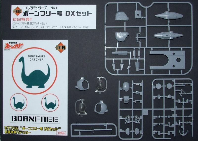 EXプラモ『ボーンフリー号セット』恐竜探険隊ボーンフリー プラモデル-023