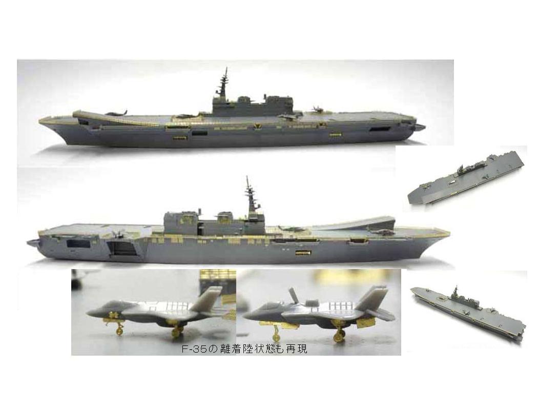 タミヤ用 1/700『DDV192 空母 いぶき エッチングパーツ』プラモデル用パーツ-001