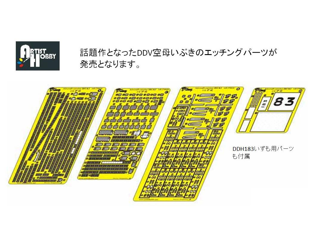 タミヤ用 1/700『DDV192 空母 いぶき エッチングパーツ』プラモデル用パーツ-002