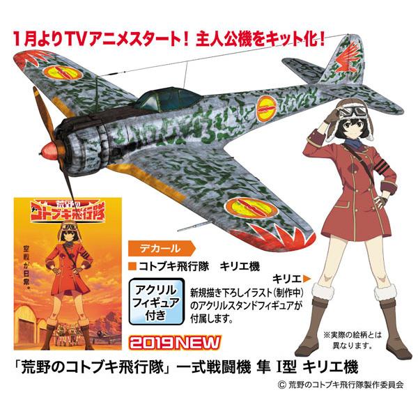 荒野のコトブキ飛行隊『一式戦闘機 隼 I型 キリエ機』1/48 プラモデル