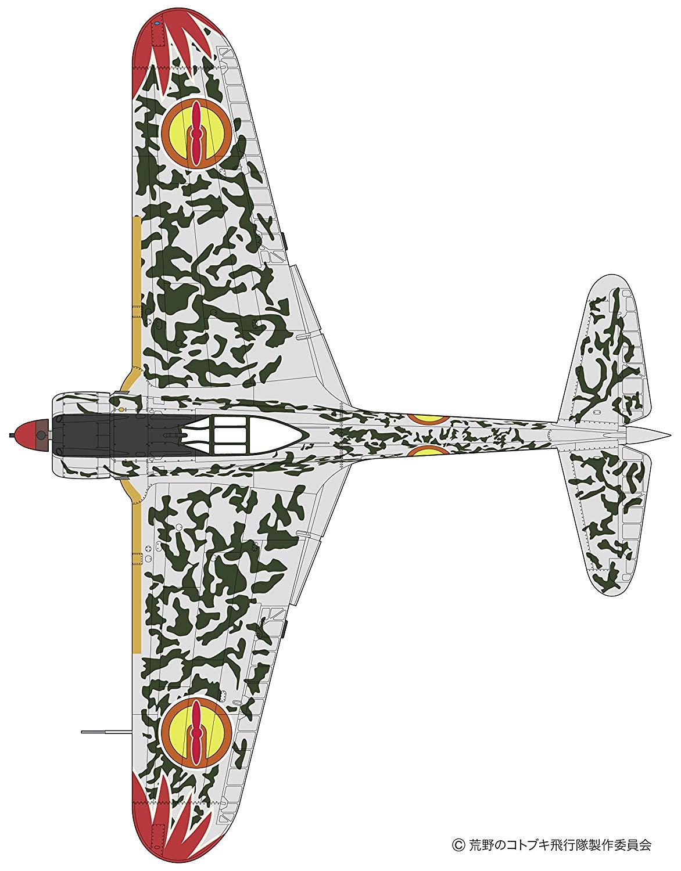 荒野のコトブキ飛行隊『一式戦闘機 隼 I型 キリエ機』1/48 プラモデル-002