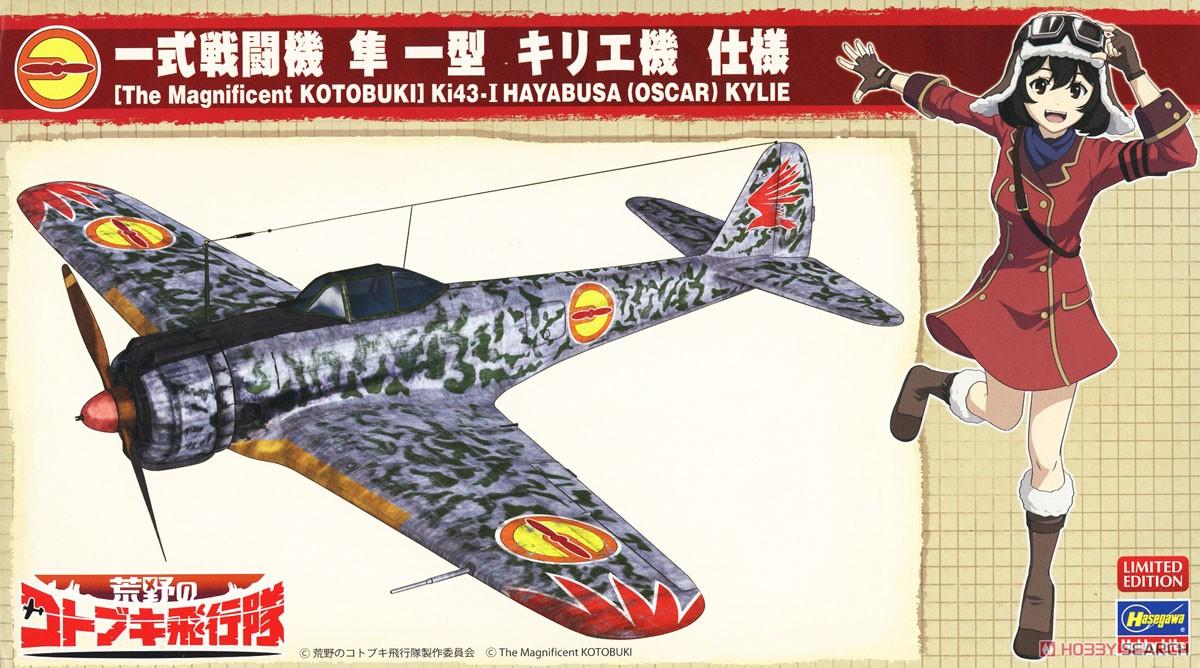 荒野のコトブキ飛行隊『一式戦闘機 隼 I型 キリエ機』1/48 プラモデル-003