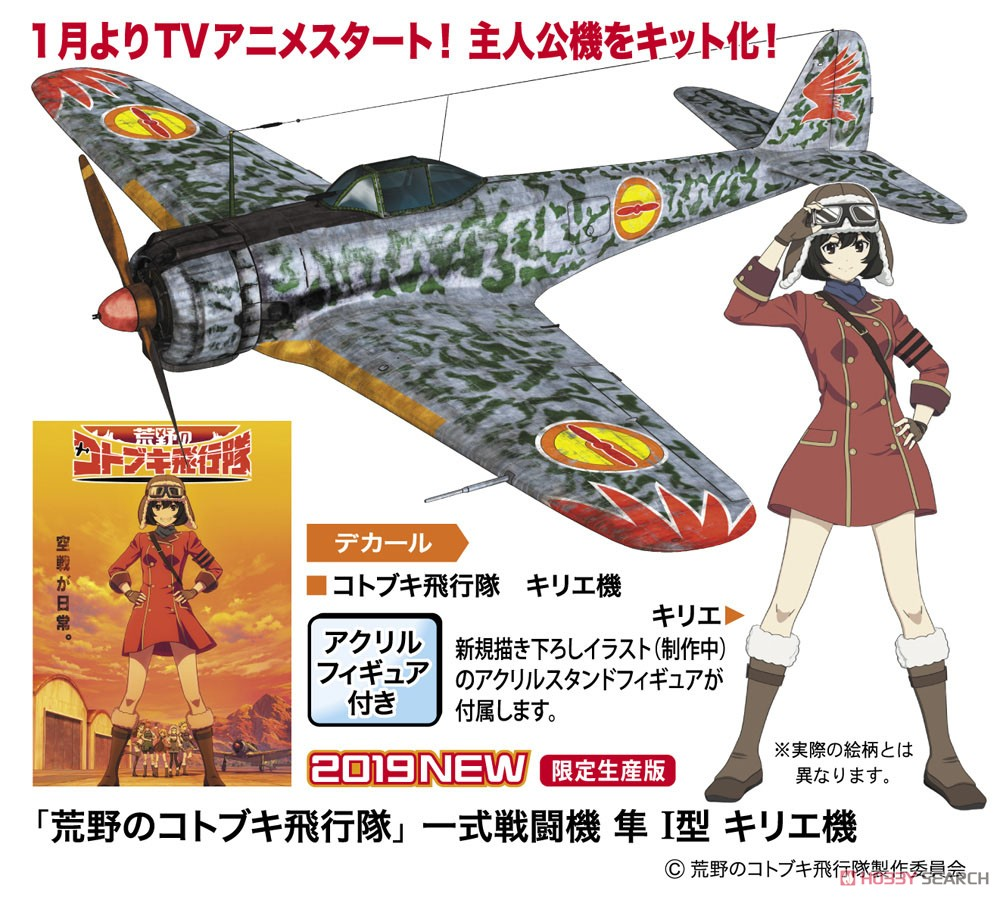 荒野のコトブキ飛行隊『一式戦闘機 隼 I型 キリエ機』1/48 プラモデル-006