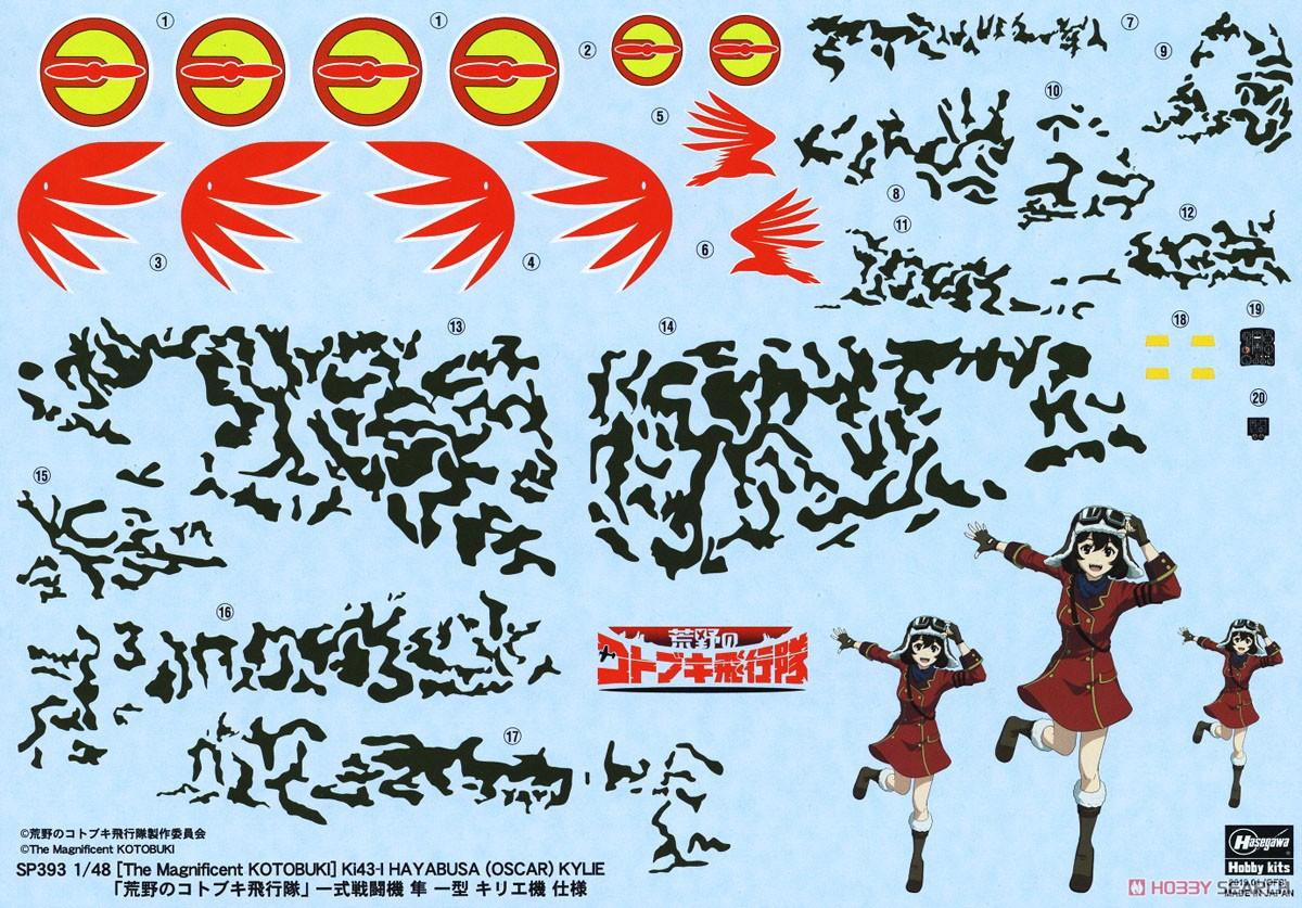 荒野のコトブキ飛行隊『一式戦闘機 隼 I型 キリエ機』1/48 プラモデル-009