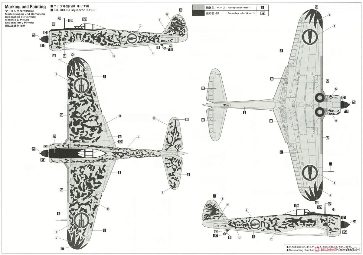 荒野のコトブキ飛行隊『一式戦闘機 隼 I型 キリエ機』1/48 プラモデル-011