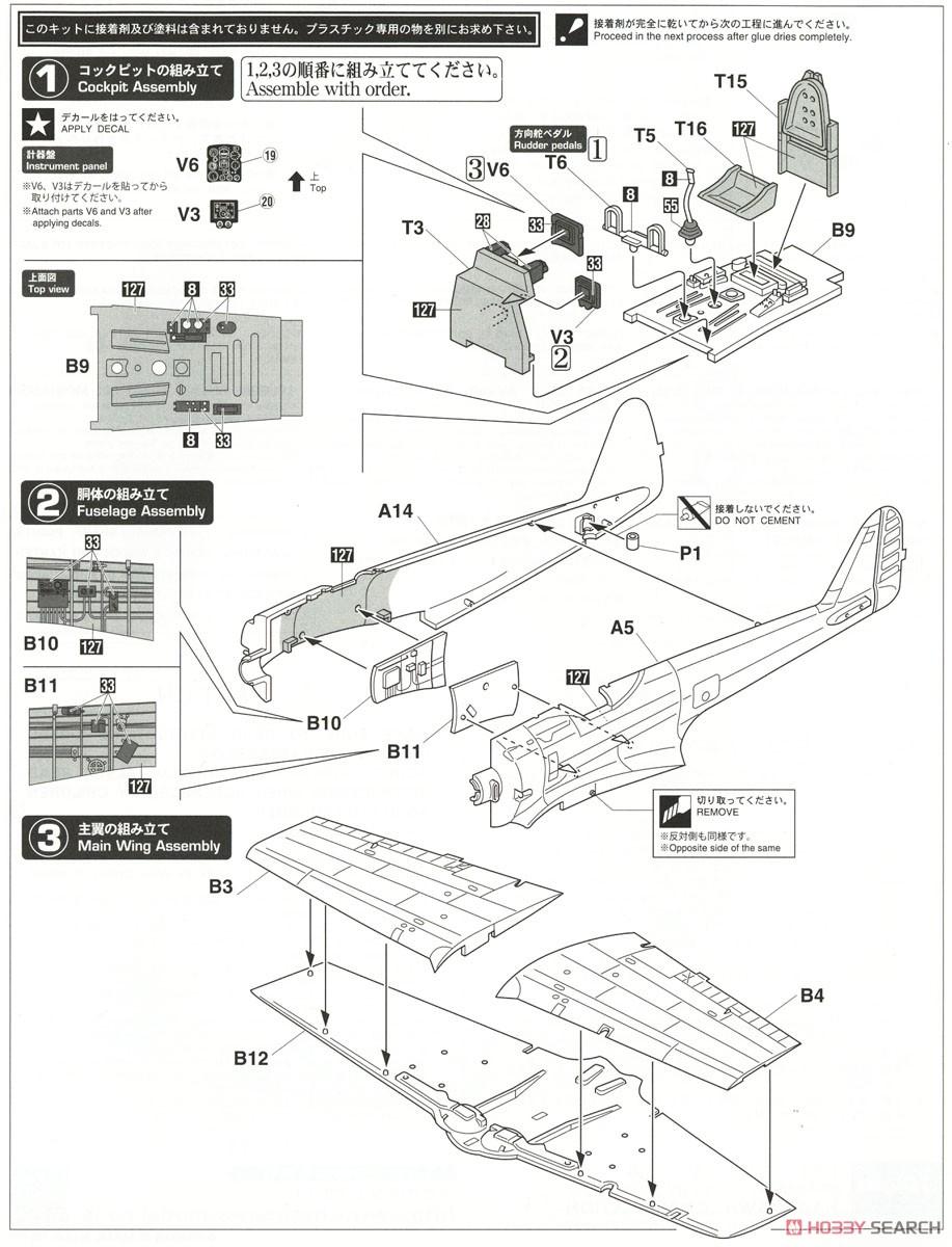 荒野のコトブキ飛行隊『一式戦闘機 隼 I型 キリエ機』1/48 プラモデル-012