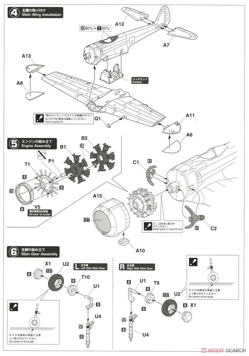 荒野のコトブキ飛行隊『一式戦闘機 隼 I型 キリエ機』1/48 プラモデル-013