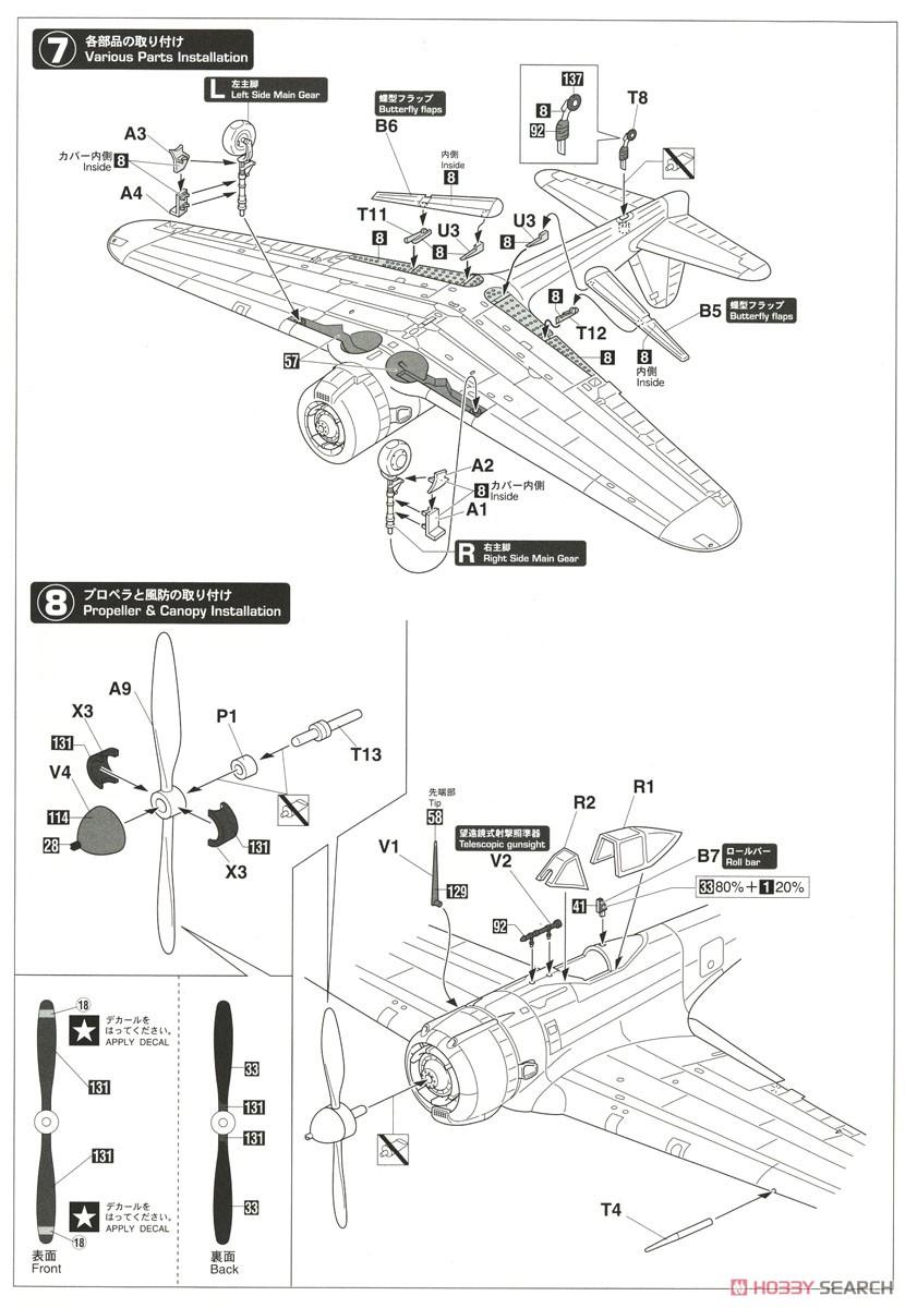 荒野のコトブキ飛行隊『一式戦闘機 隼 I型 キリエ機』1/48 プラモデル-014