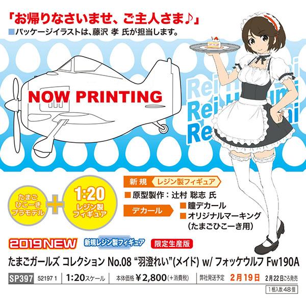 たまごガールズコレクション No.08『羽澄れい(メイド)w/フォッケウルフFw190A』1/20 プラモデル