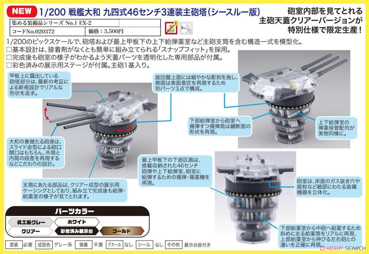 集める装備品シリーズ No.1 EX-2『戦艦大和 九四式46センチ3連装主砲塔(シースルー版)』1/200 プラモデル-004