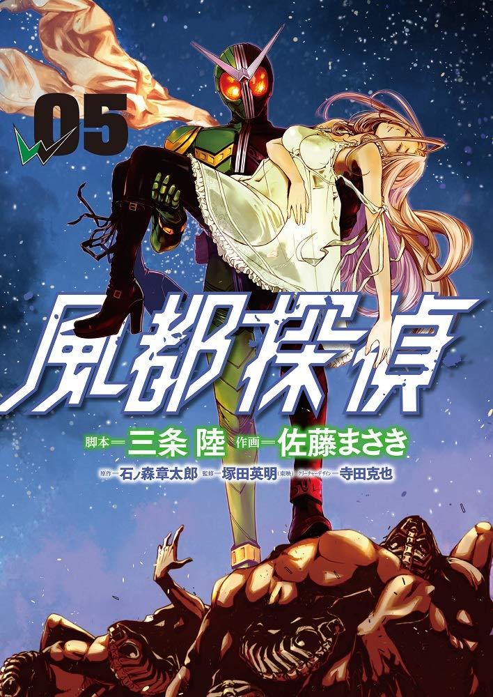 DXダブル ファングジョーカーライドウォッチ付き『風都探偵 5集 ライドウォッチ/ガンバライジングカード付き限定版』コミックス-001