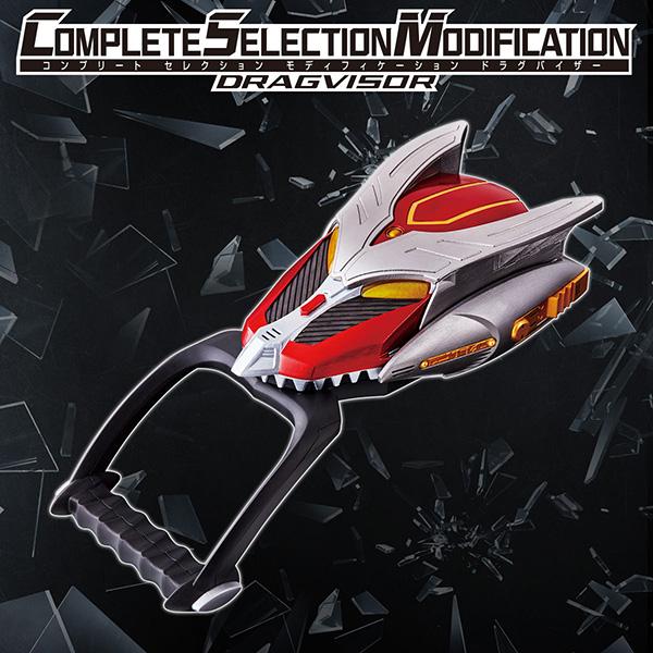 COMPLETE SELECTION MODIFICATION DRAGVISOR『CSM ドラグバイザー|仮面ライダー龍騎』変身なりきり