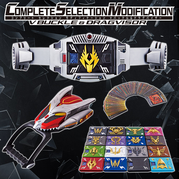 COMPLETE SELECTION MODIFICATION V BUCKLE & DRAGVISOR『CSM Vバックル&ドラグバイザー|仮面ライダー龍騎』セット