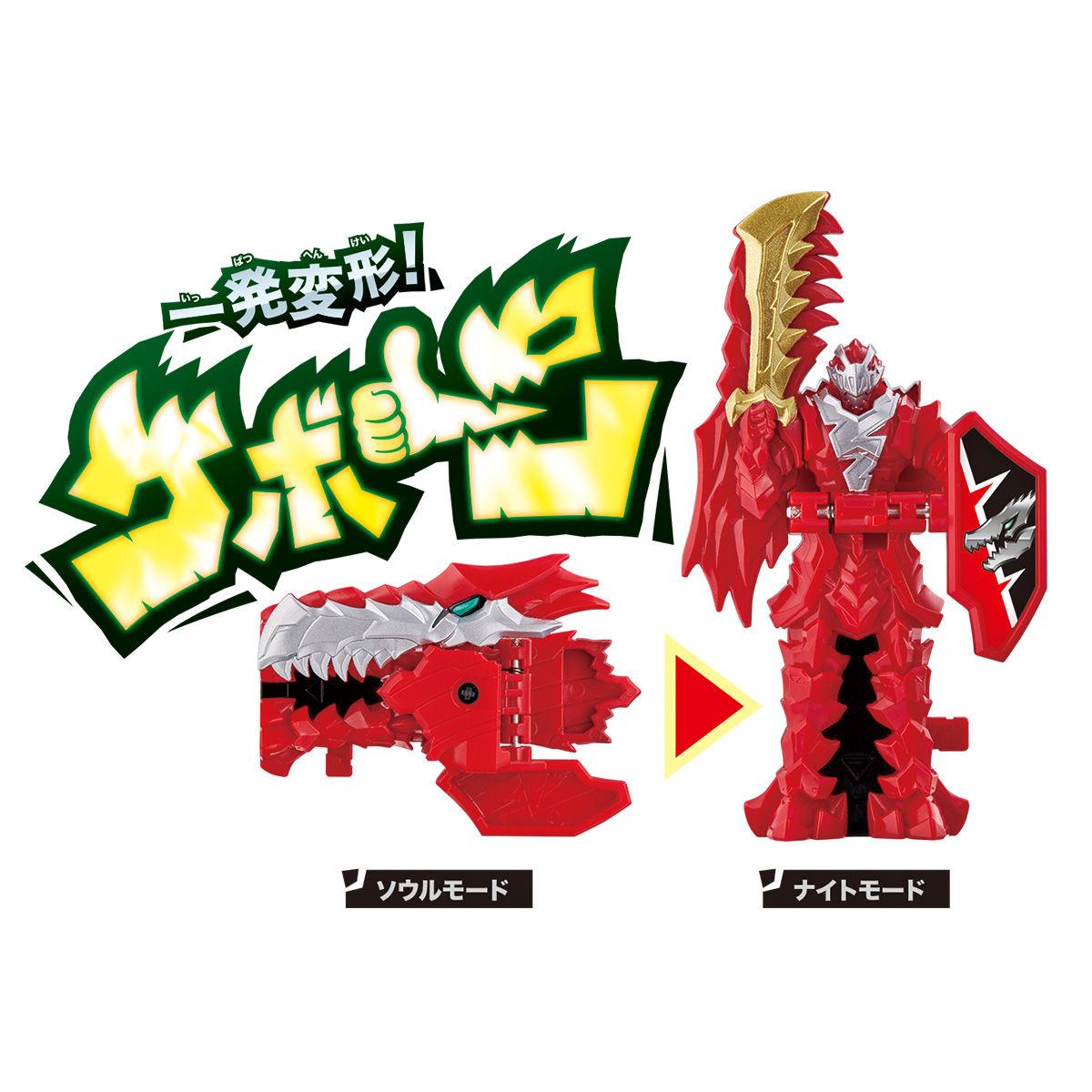 騎士竜戦隊リュウソウジャー『騎士竜シリーズ01 竜装合体 DXキシリュウオー』可変可動フィギュア-005