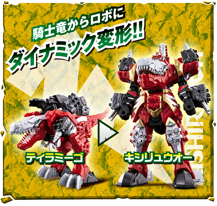 騎士竜戦隊リュウソウジャー『騎士竜シリーズ01 竜装合体 DXキシリュウオー』可変可動フィギュア-009