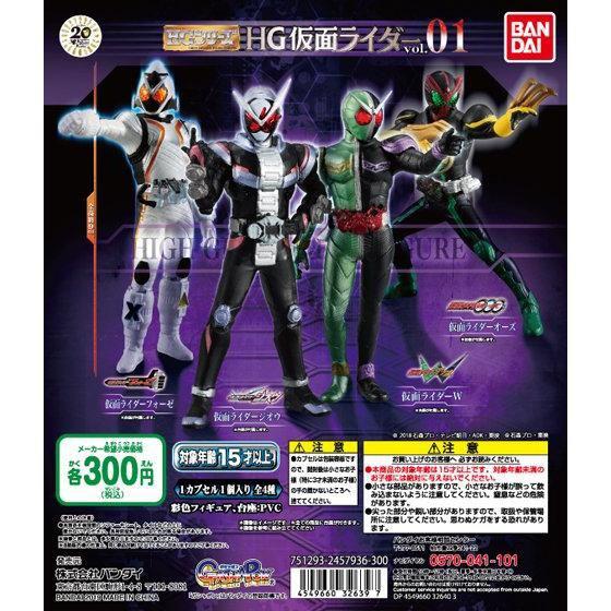 HGシリーズ『HG仮面ライダー vol.01』ガシャポン