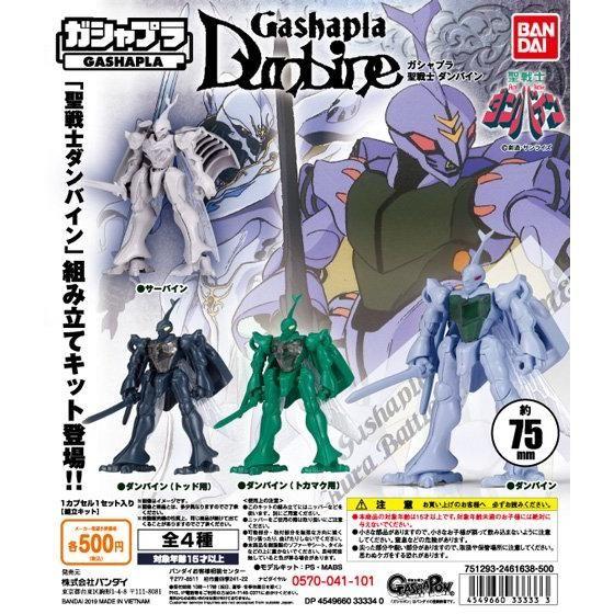 ガシャプラ『聖戦士ダンバイン』プラモデル-005
