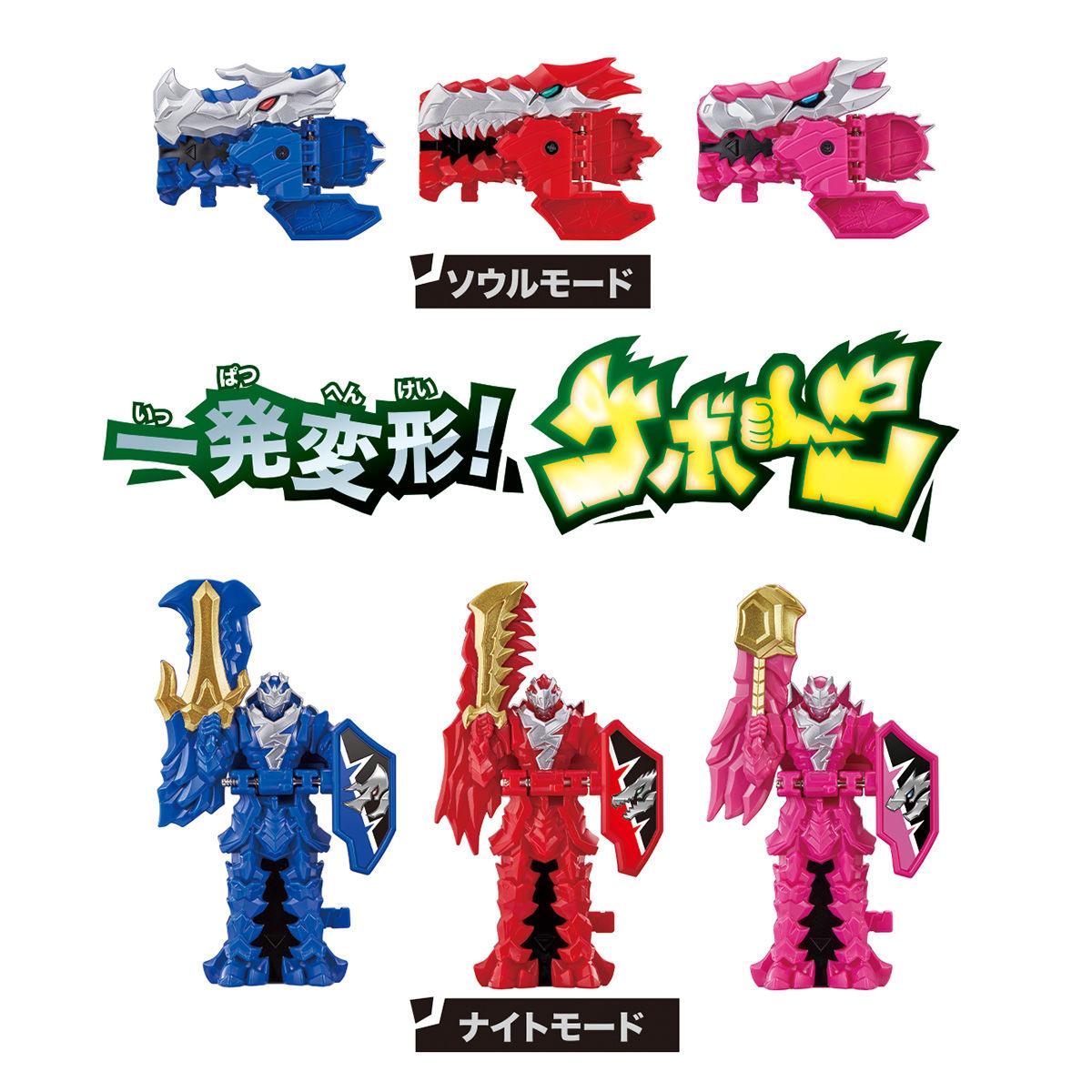 騎士竜戦隊リュウソウジャー『騎士竜シリーズ01&02&03 竜装合体 DXキシリュウオースリーナイツセット』可変可動フィギュア-008