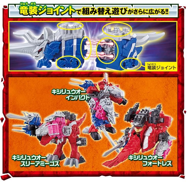 騎士竜戦隊リュウソウジャー『騎士竜シリーズ02&03 DXトリケーン&アンキローゼ』可変可動フィギュア-008