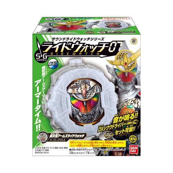 【食玩】仮面ライダー サウンドライドウォッチシリーズ『SGライドウォッチ07』10個入りBOX