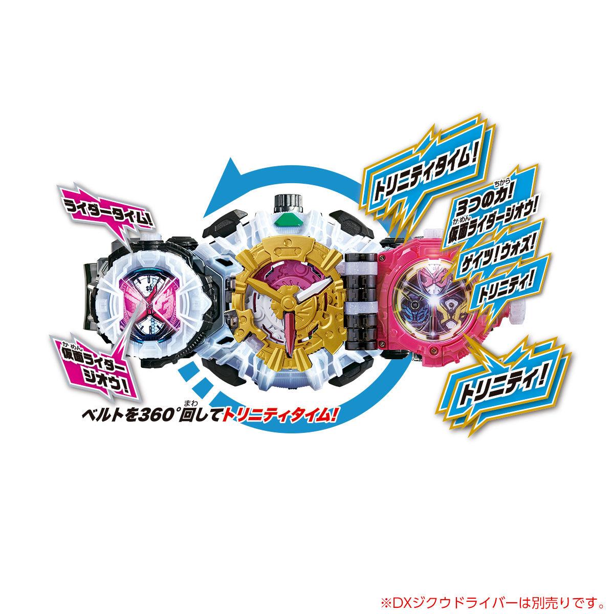 ライドウォッチ『DXジオウトリニティライドウォッチ』仮面ライダージオウ 変身なりきり-006