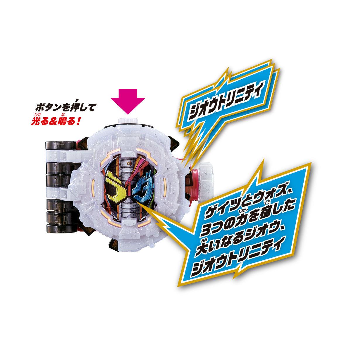 ライドウォッチ『DXジオウトリニティライドウォッチ』仮面ライダージオウ 変身なりきり-008