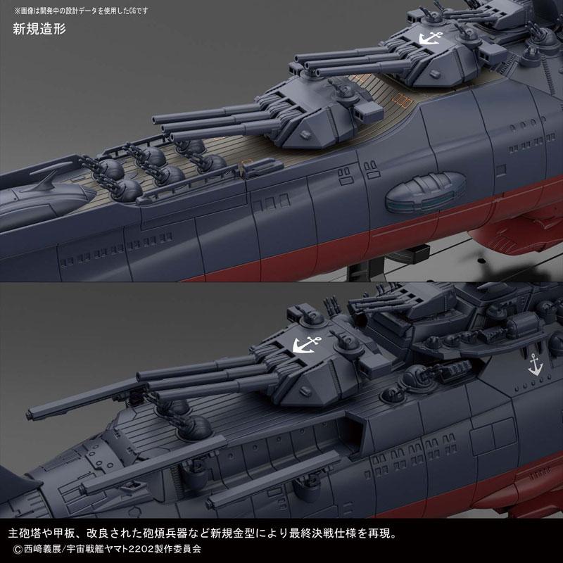 1/1000『宇宙戦艦ヤマト2202(最終決戦仕様)』宇宙戦艦ヤマト2202 プラモデル-003